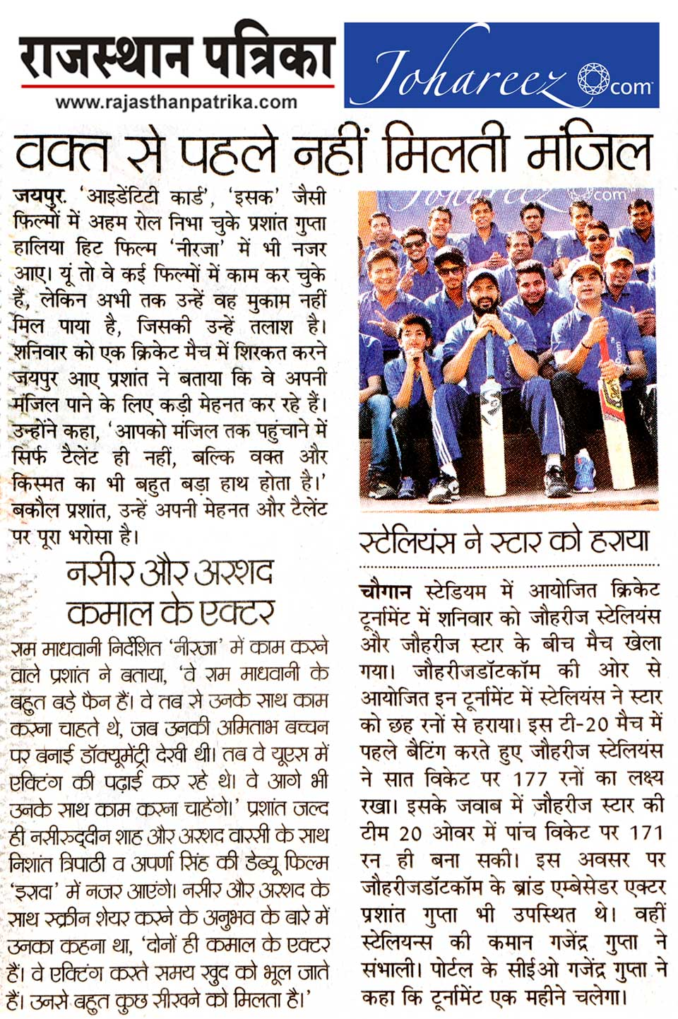Johareez Auction Pvt. Ltd. in Rajasthan Patrika